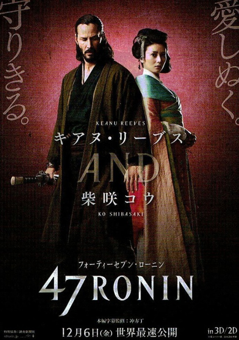 47_Ronin_Poster_Intenational_e_JPosters